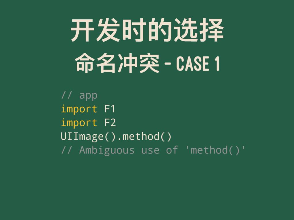 ݎጱೠ ݷ٫ᑱ - CASE 1 // app import F1 import F2...