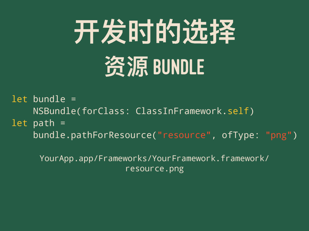 ୏ݎ෸ጱᭌೠ ᩒრ BUNDLE let bundle = NSBundle(forClass...