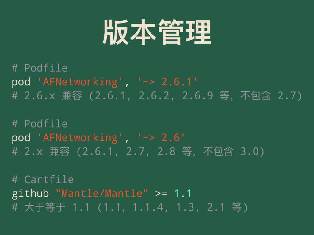ᇇᓕቘ # Podfile pod 'AFNetworking', '~> 2.6.1' #...