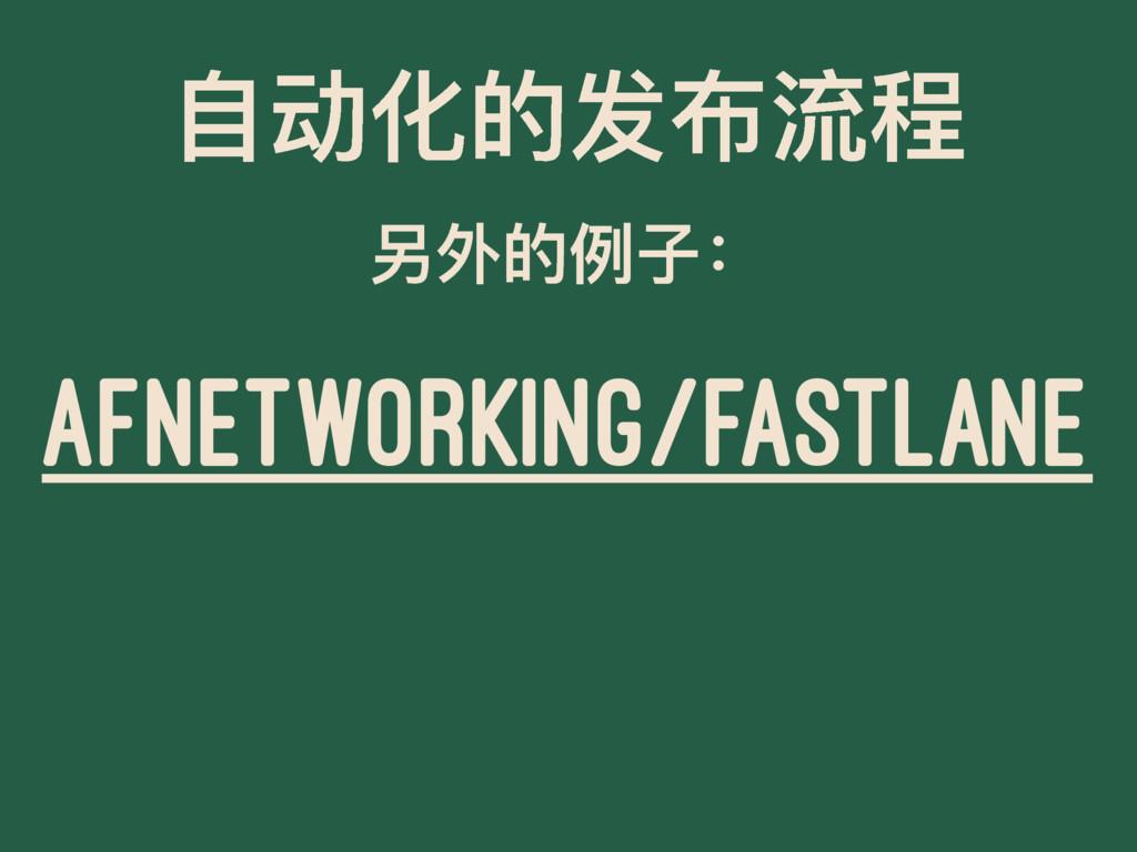 ᛔۖ۸ጱݎၞᑕ ݚक़ጱֺৼғ AFNETWORKING/FASTLANE