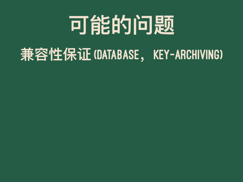 ݢᚆጱᳯ᷌ ّ਻௔כᦤ (database҅Key-archiving)