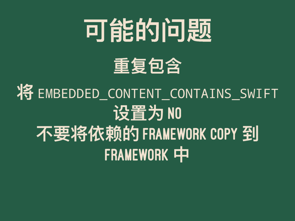 ݢᚆጱᳯ᷌ ᯿॔۱ތ ਖ਼ EMBEDDED_CONTENT_CONTAINS_SWIFT ᦡᗝ...