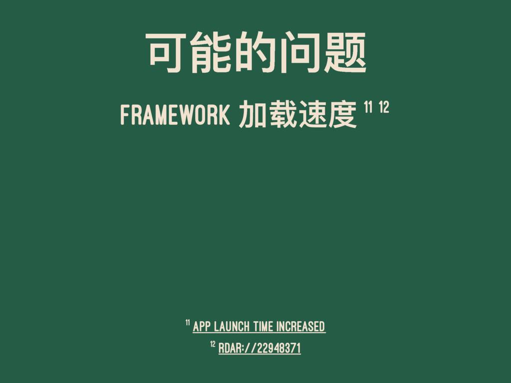 ݢᚆጱᳯ᷌ Framework ے᭛ଶ 11 12 12 rdar://22948371 1...