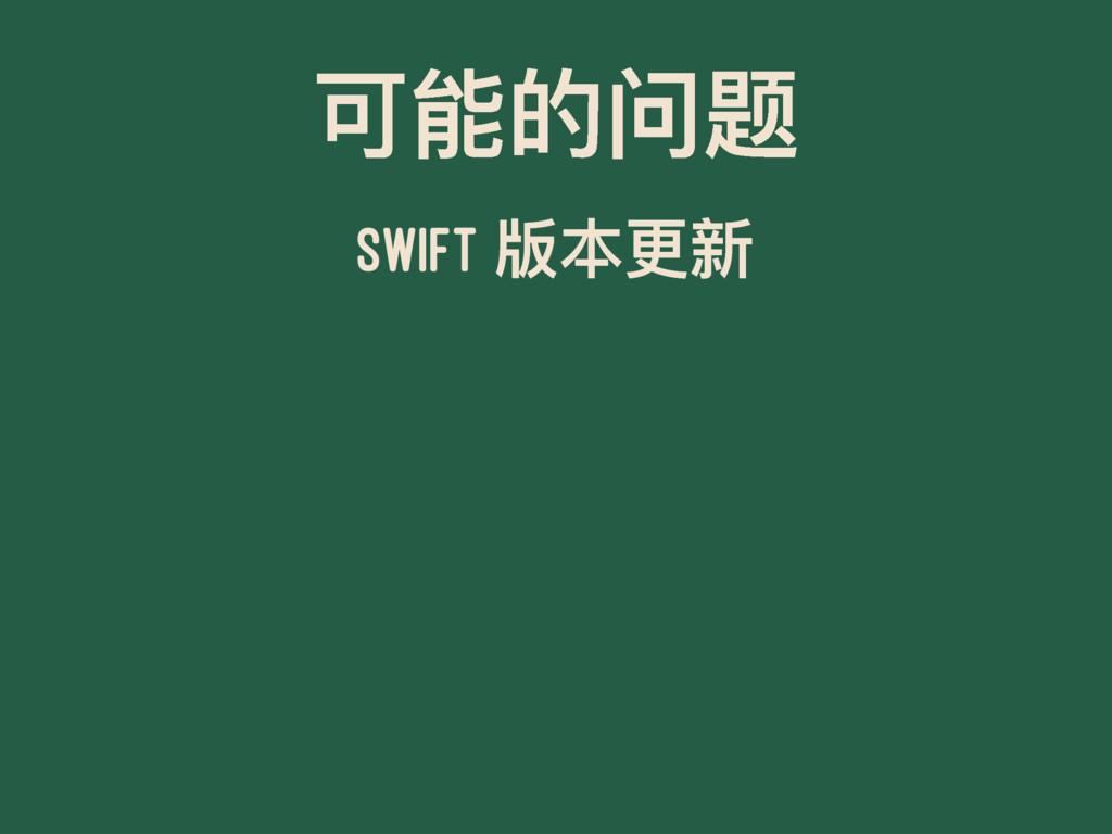 ݢᚆጱᳯ᷌ Swift ᇇๅෛ