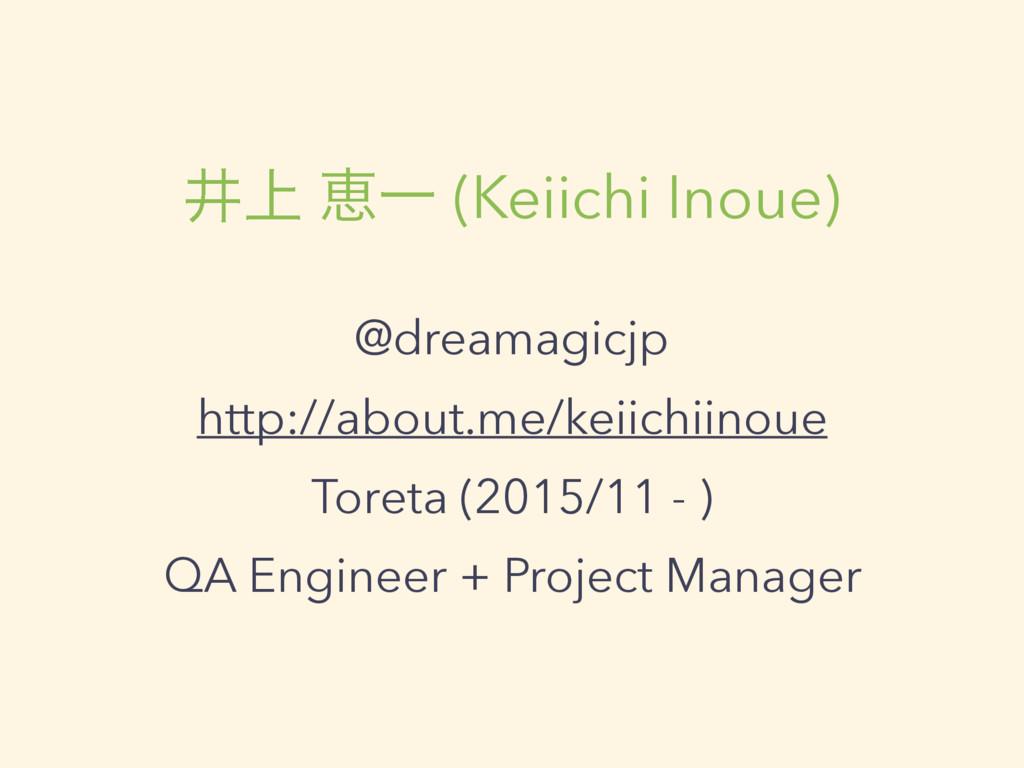 Ҫ্ ܙҰ (Keiichi Inoue) @dreamagicjp http://about...