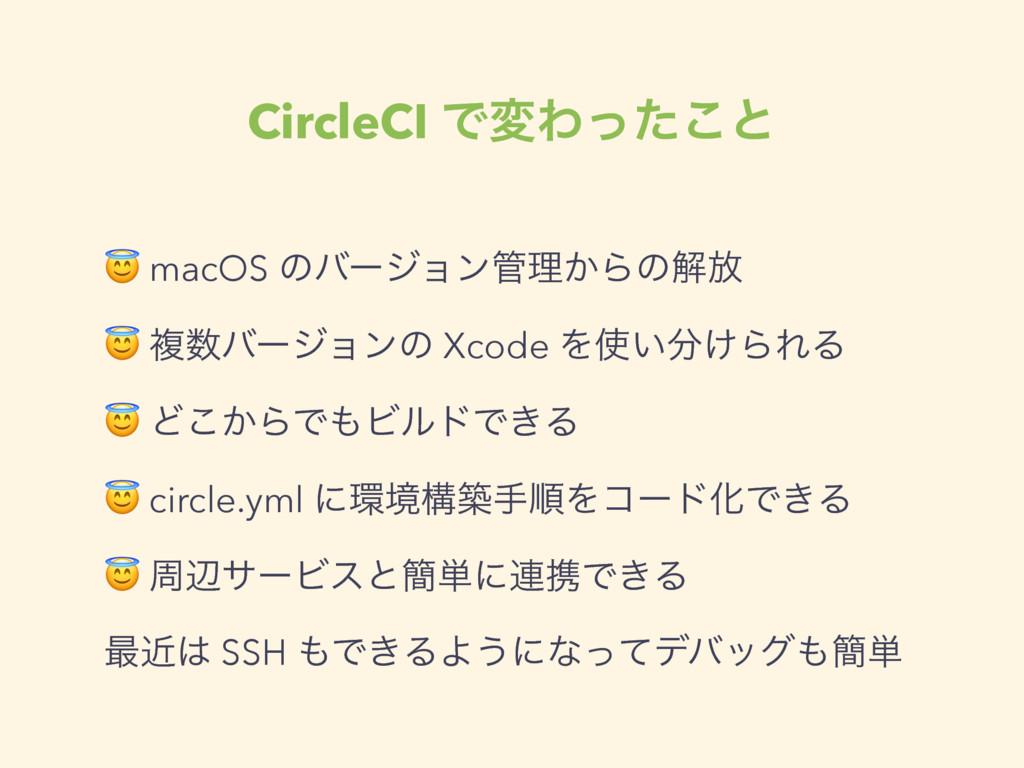 CircleCI ͰมΘͬͨ͜ͱ  macOS ͷόʔδϣϯཧ͔Βͷղ์  ෳόʔδϣϯͷ...