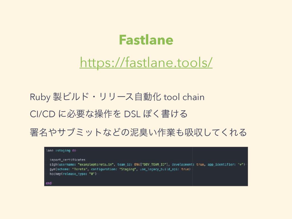 Fastlane https://fastlane.tools/ Ruby ϏϧυɾϦϦʔε...