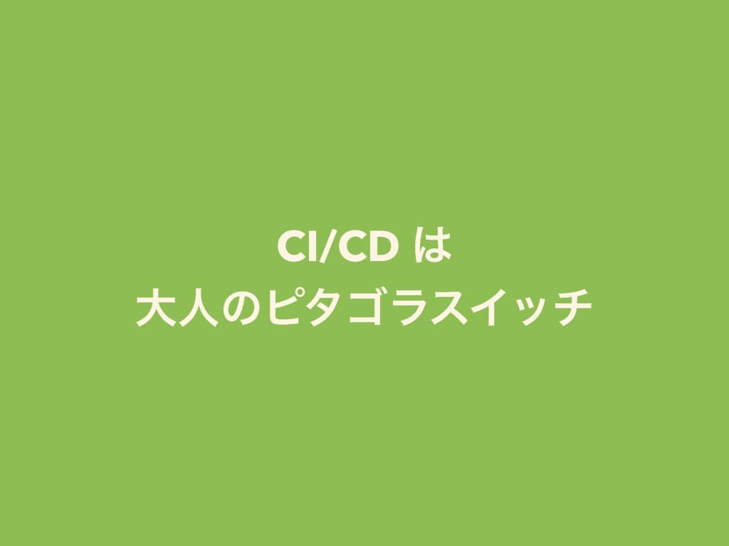 CI/CD  େਓͷϐλΰϥεΠον