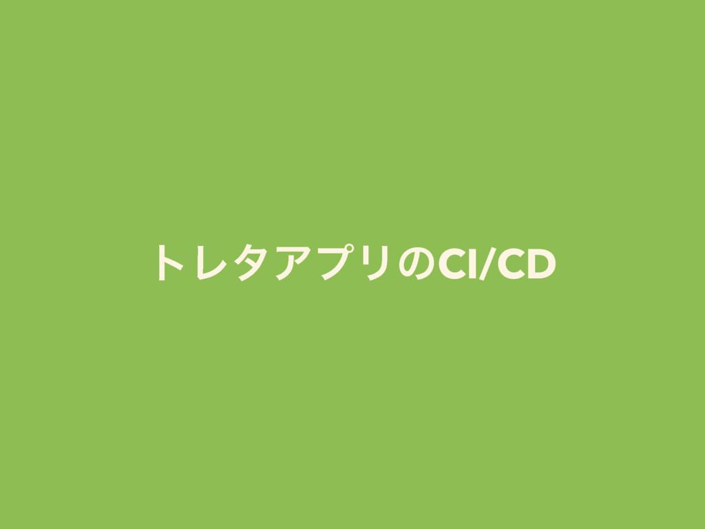 τϨλΞϓϦͷCI/CD