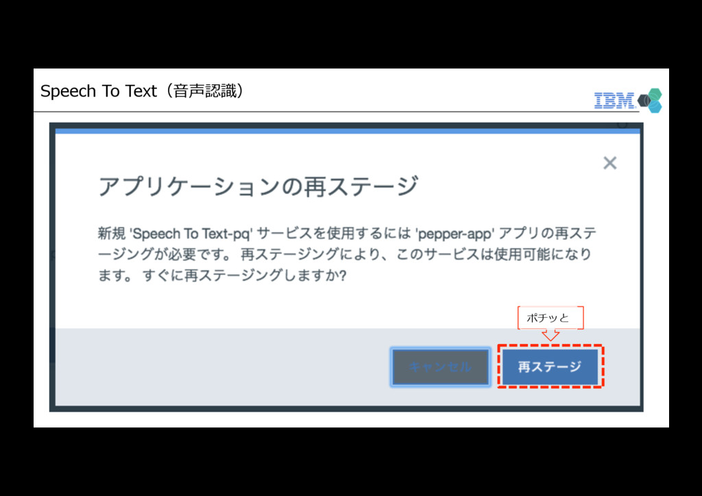 Speech To Text(⾳声認識) ポチッと