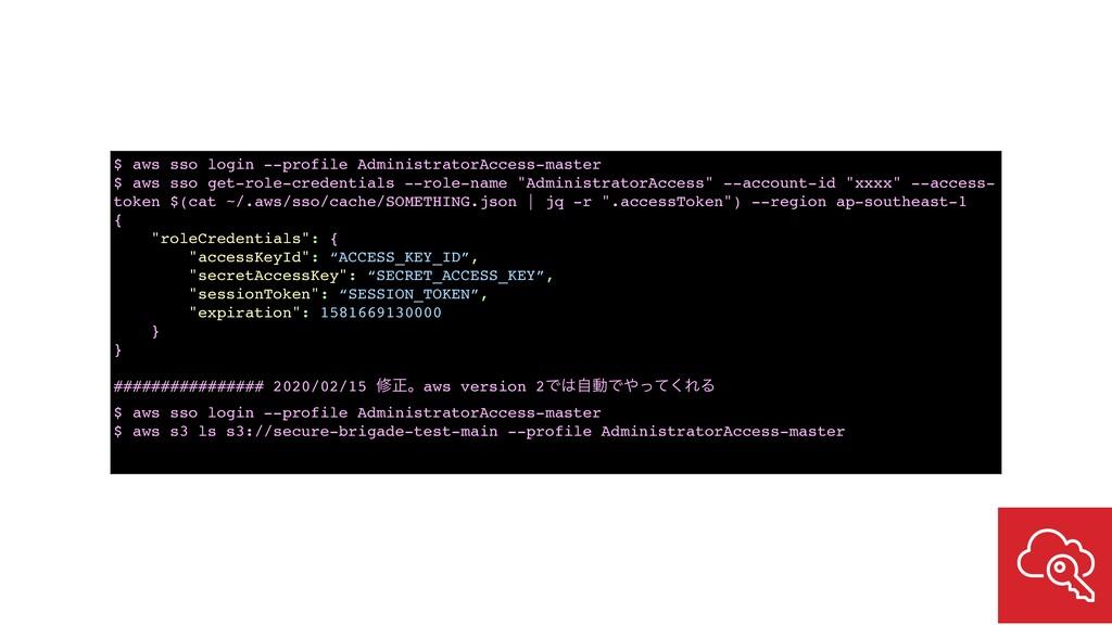 $ aws sso login --profile AdministratorAccess-m...