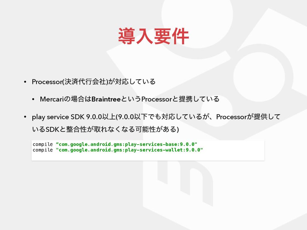 ಋೖཁ݅ • Processor(ܾࡁߦձࣾ)͕ରԠ͍ͯ͠Δ • Mercariͷ߹Br...