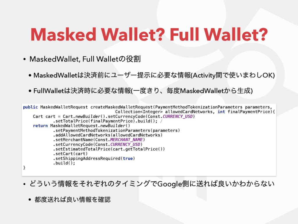 Masked Wallet? Full Wallet? • MaskedWallet, Ful...
