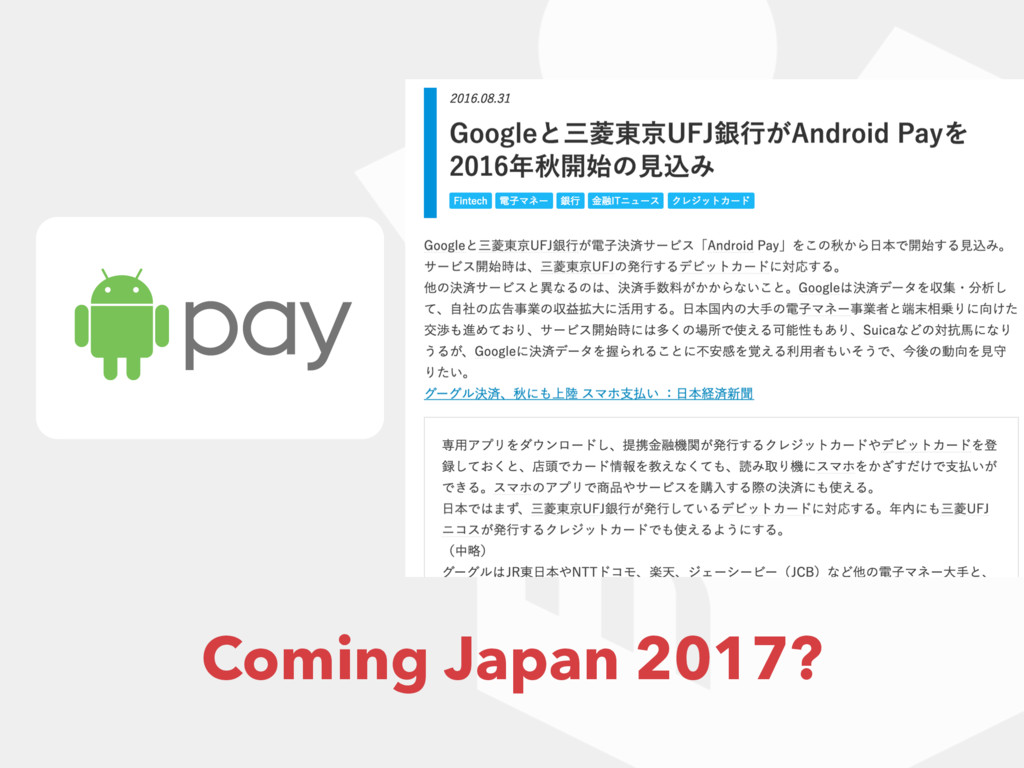 Coming Japan 2017?