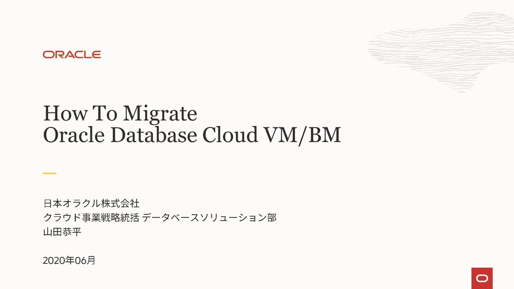 2020 06 How To Migrate Oracle Database Cloud VM...