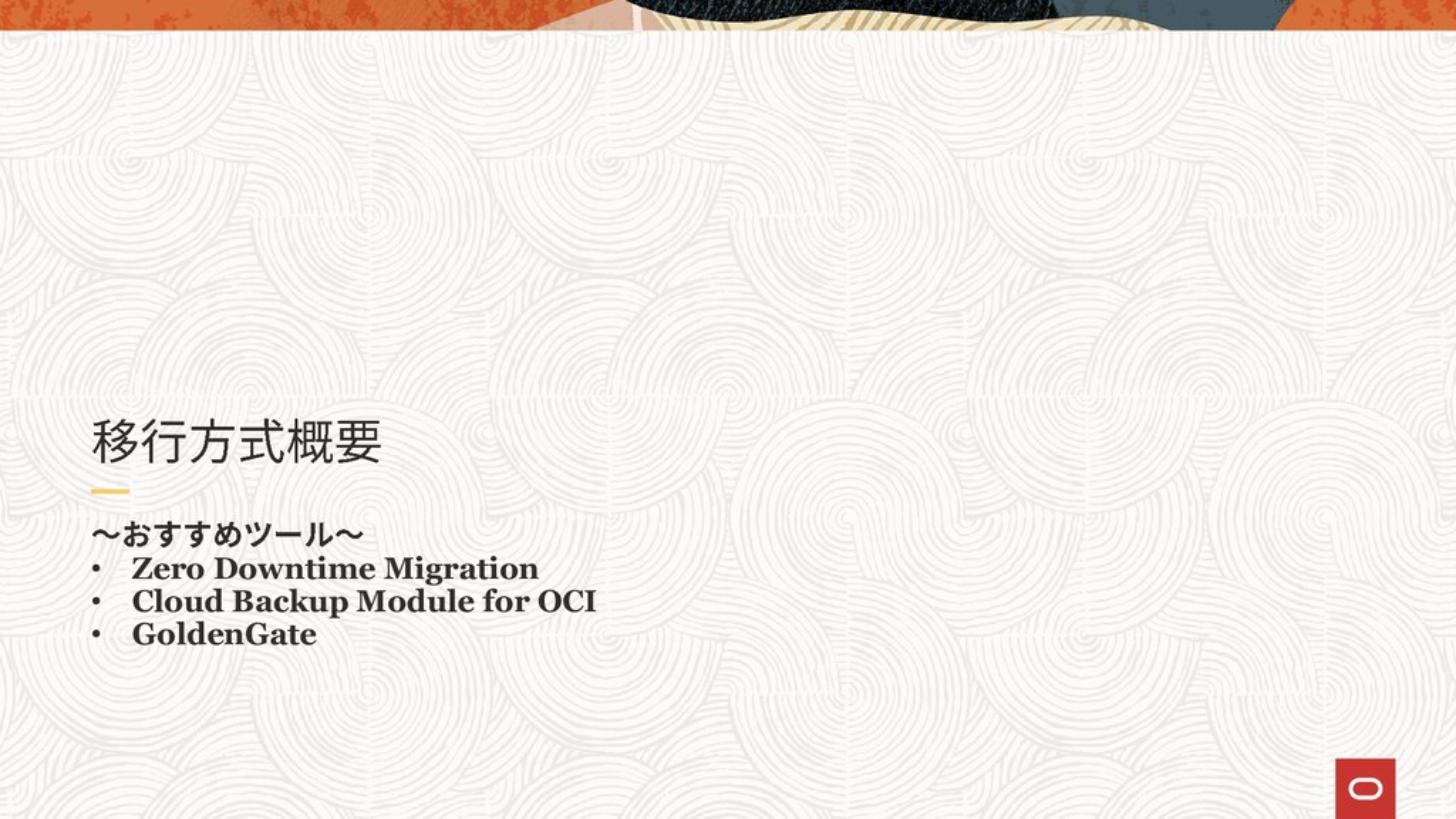 • Zero Downtime Migration • Cloud Backup Module...