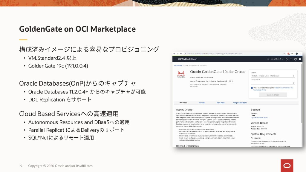 Copyright © 2020 Oracle and/or its affiliates. ...