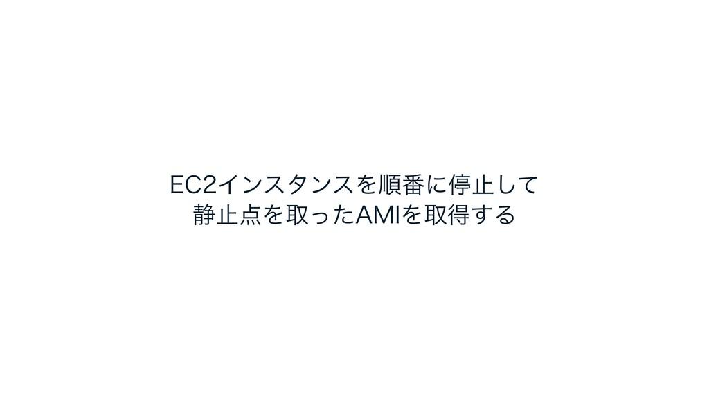 """&$ΠϯελϯεΛॱ൪ʹఀࢭͯ͠ ੩ࢭΛऔͬͨ"""".*Λऔಘ͢Δ"""