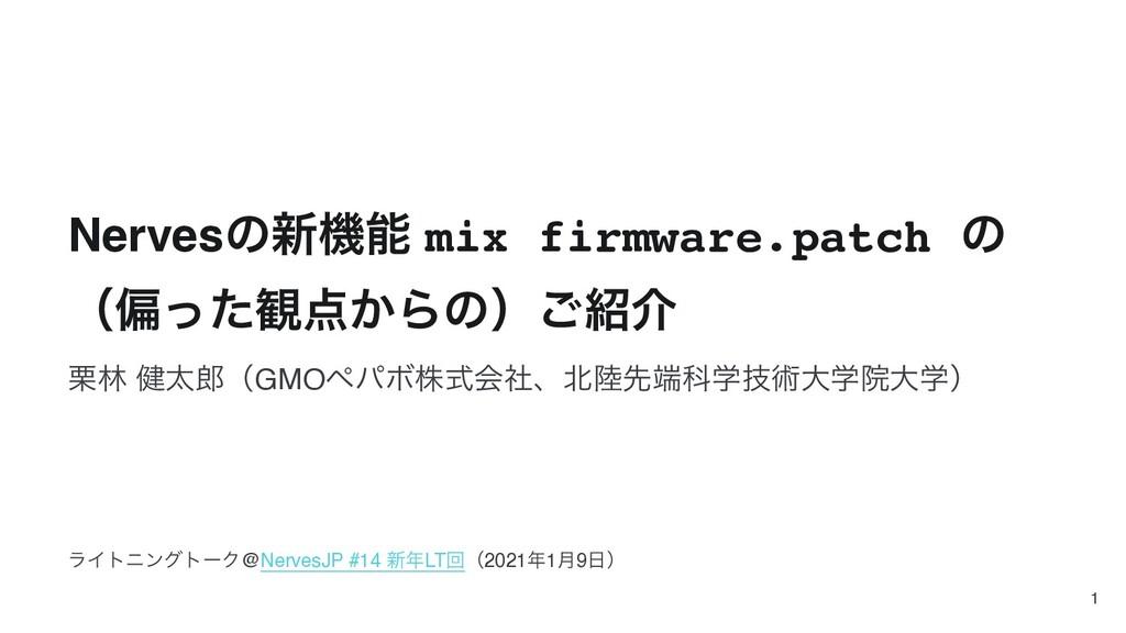 Nervesͷ৽ػ mix firmware.patch ͷ ʢภͬͨ؍͔Βͷʣ͝հ ܀...