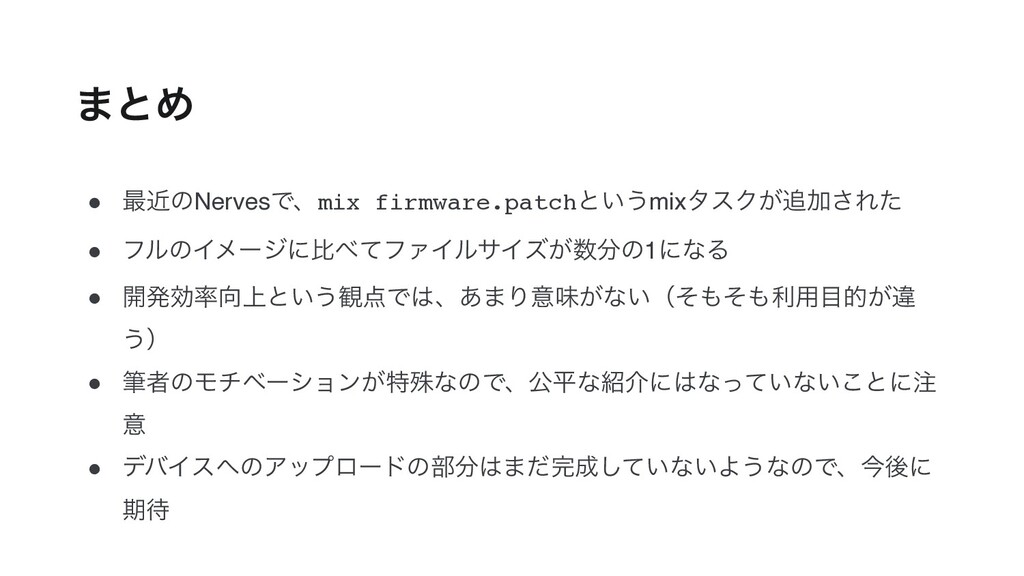 ● ࠷ۙͷNervesͰɺmix firmware.patchͱ͍͏mixλεΫ͕௥Ճ͞Εͨ ...
