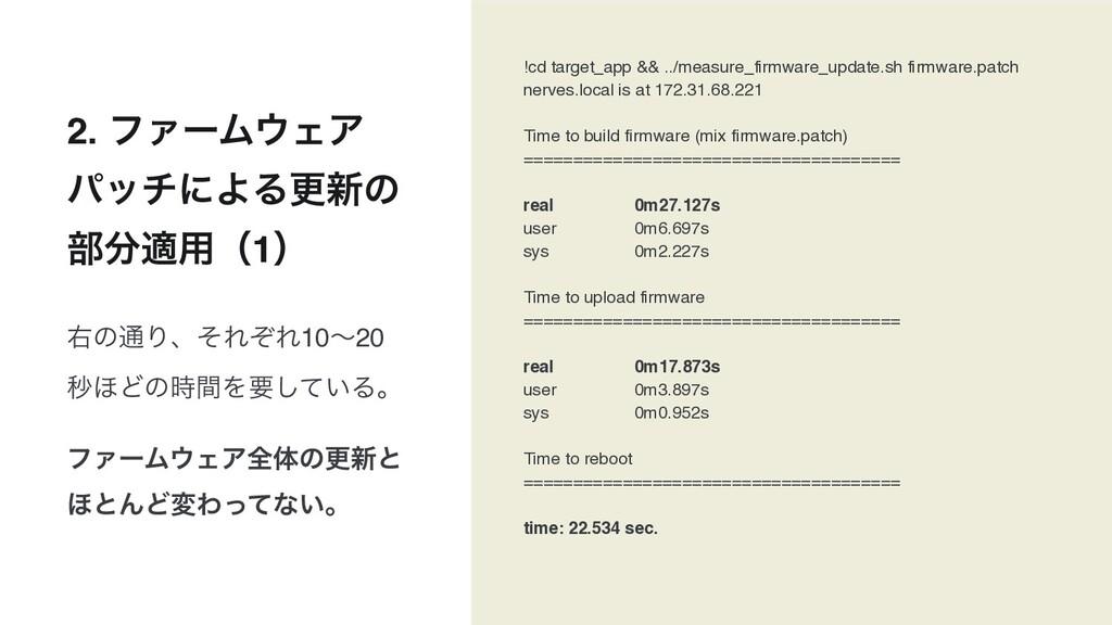 2. ϑΝʔϜΣΞ ύονʹΑΔߋ৽ͷ ෦ద༻ʢ1ʣ !cd target_app && ...