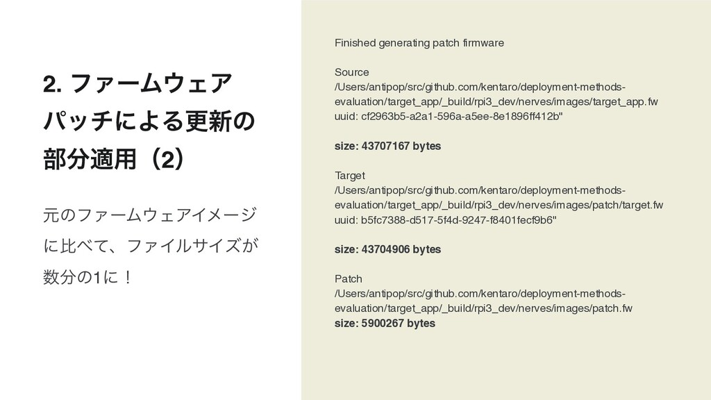 2. ϑΝʔϜΣΞ ύονʹΑΔߋ৽ͷ ෦ద༻ʢ2ʣ Finished generatin...