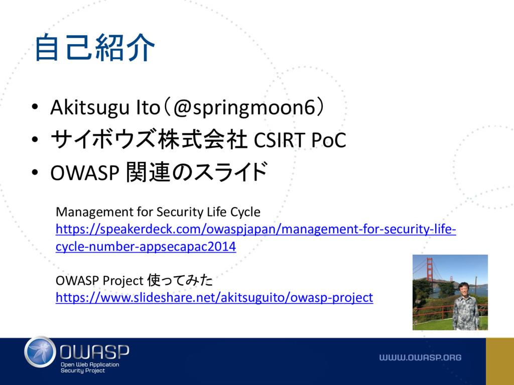 自己紹介 • Akitsugu Ito(@springmoon6) • サイボウズ株式会社 C...