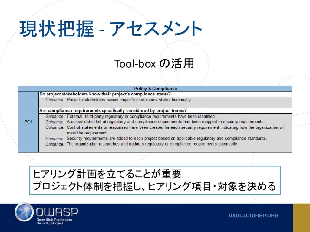 現状把握 - アセスメント Tool-box の活用 ヒアリング計画を立てることが重要 プロジ...