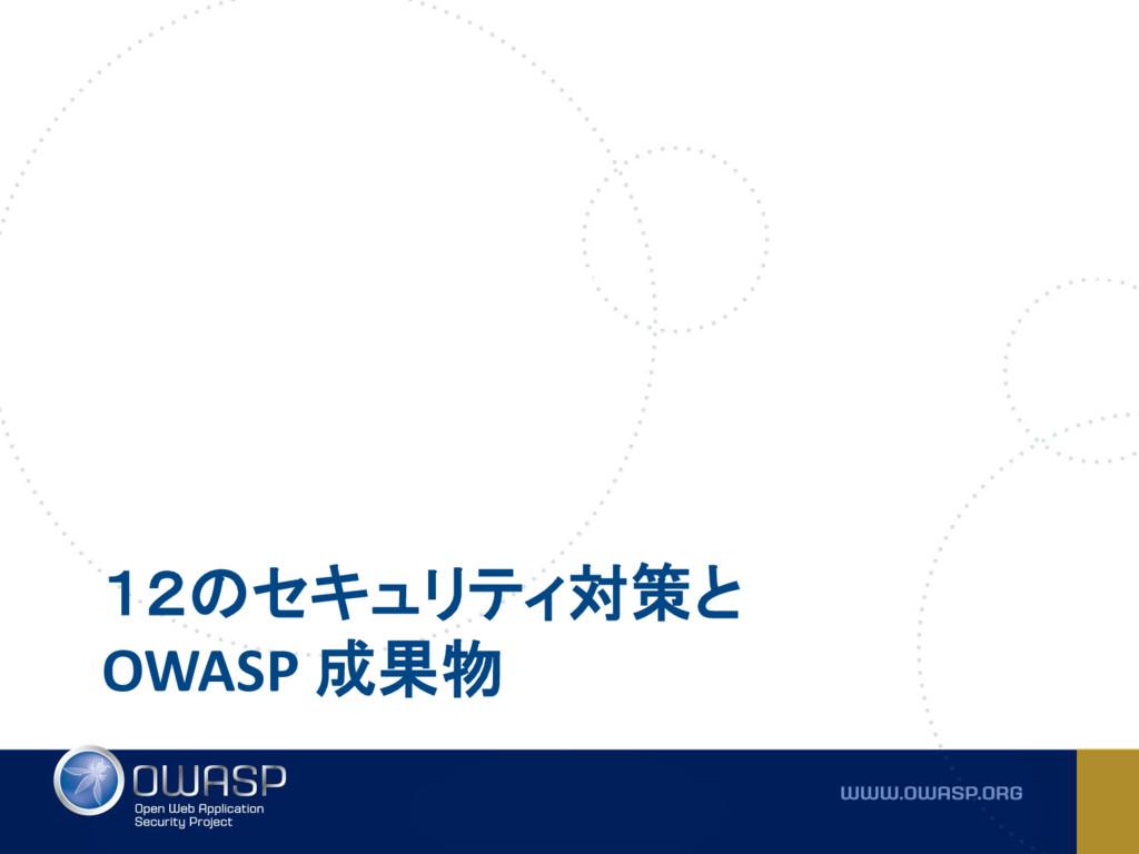 12のセキュリティ対策と OWASP 成果物