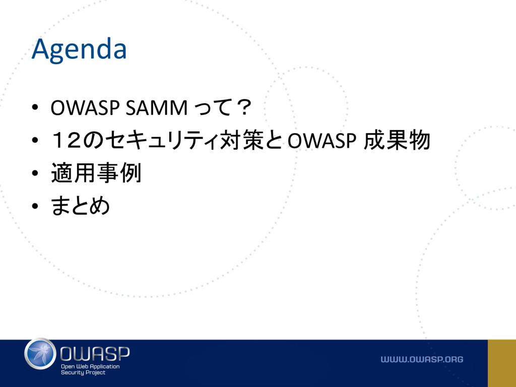 Agenda • OWASP SAMM って? • 12のセキュリティ対策と OWASP 成果...