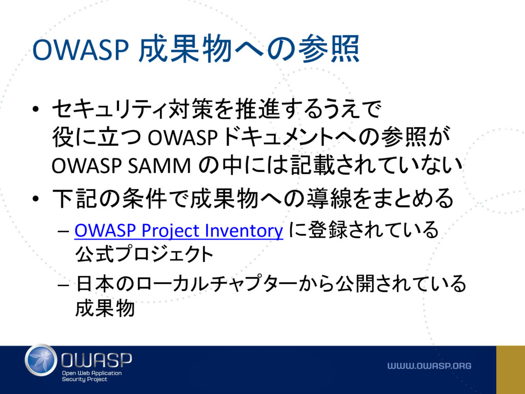 OWASP 成果物への参照 • セキュリティ対策を推進するうえで 役に立つ OWASP ドキュ...
