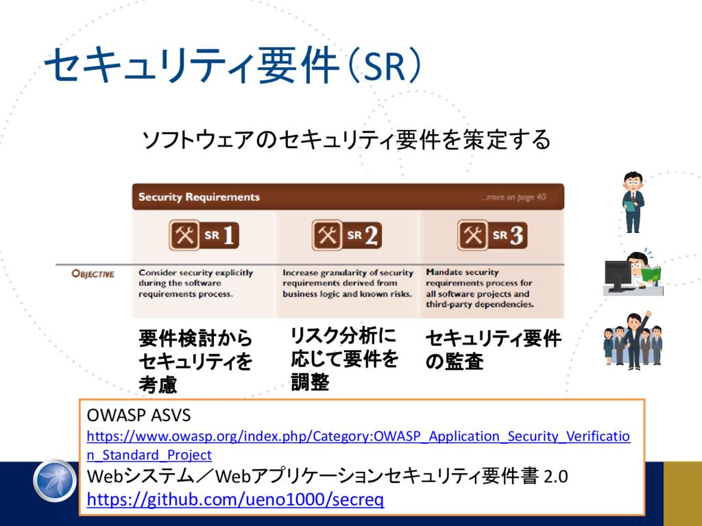 セキュリティ要件(SR) OWASP ASVS https://www.owasp.org/i...