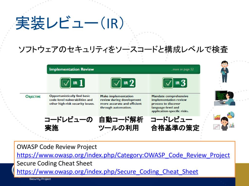 実装レビュー(IR) OWASP Code Review Project https://ww...