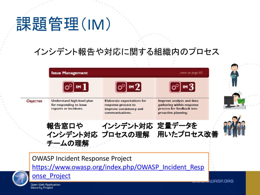 課題管理(IM) OWASP Incident Response Project https:...
