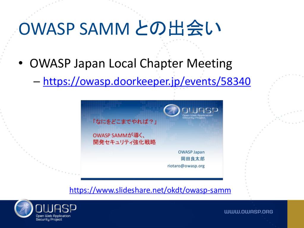 OWASP SAMM との出会い • OWASP Japan Local Chapter Me...