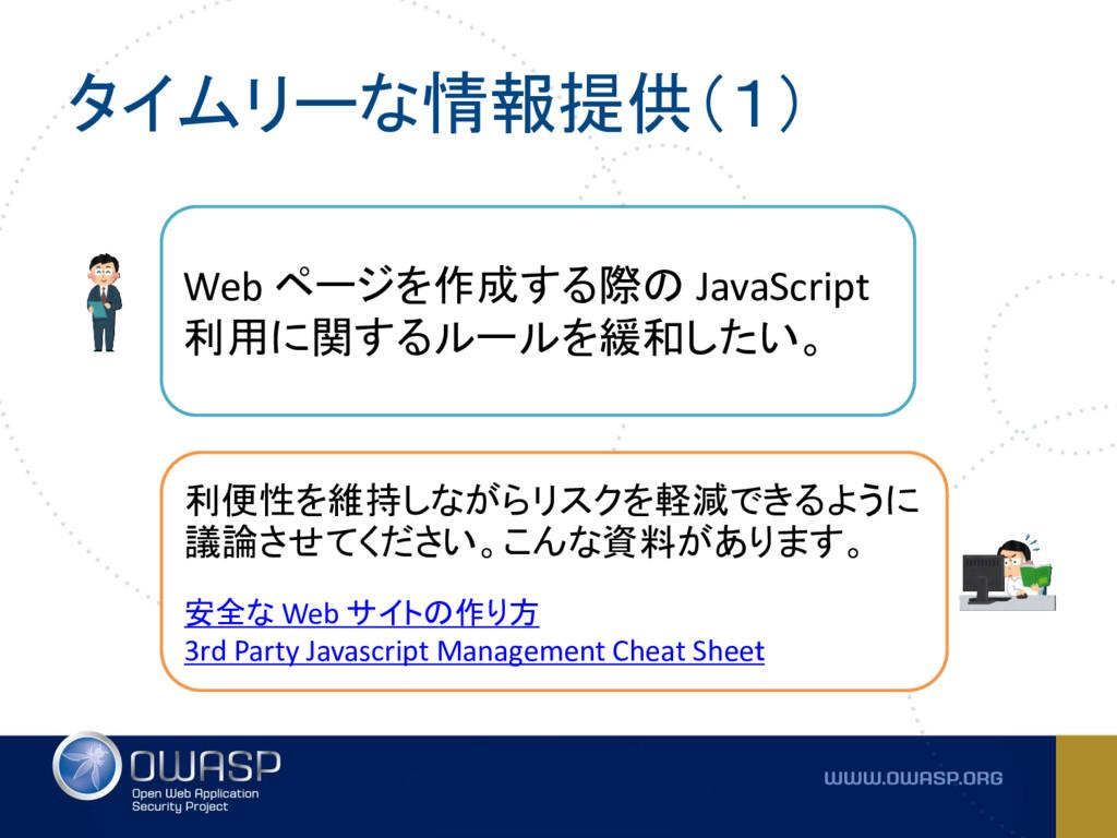 タイムリーな情報提供(1) Web ページを作成する際の JavaScript 利用に関するル...
