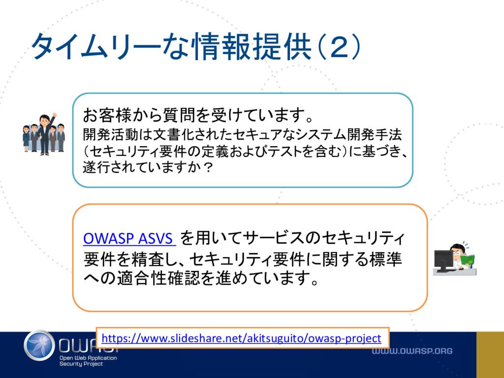 タイムリーな情報提供(2) お客様から質問を受けています。 開発活動は文書化されたセキュアなシ...