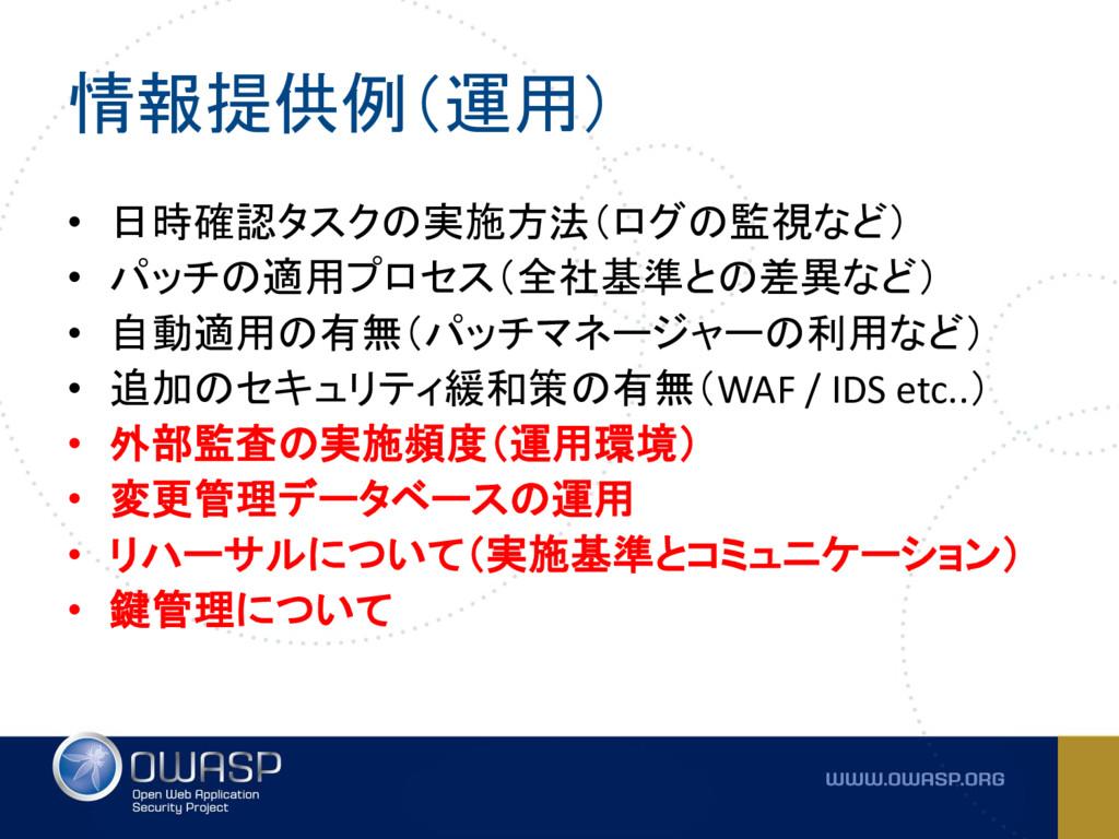 情報提供例(運用) • 日時確認タスクの実施方法(ログの監視など) • パッチの適用プロセス(...