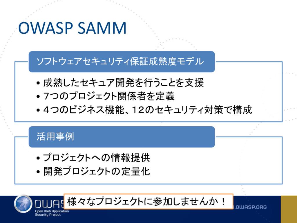 OWASP SAMM • 成熟したセキュア開発を行うことを支援 • 7つのプロジェクト関係者を...
