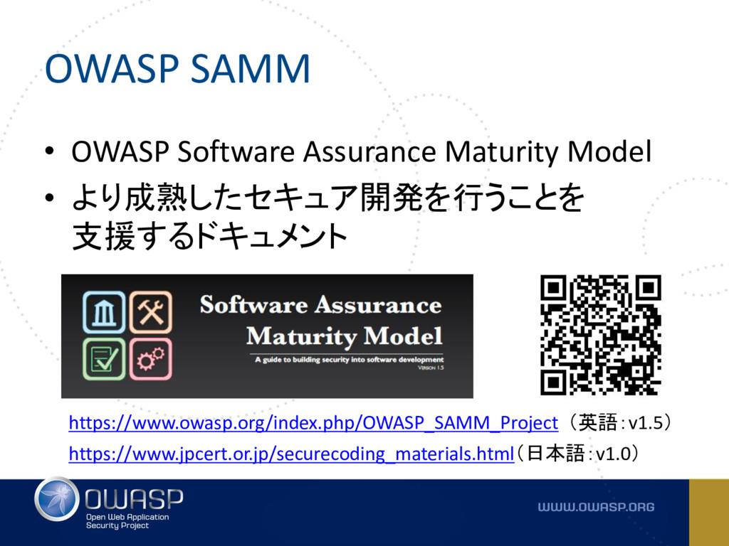 OWASP SAMM • OWASP Software Assurance Maturity ...