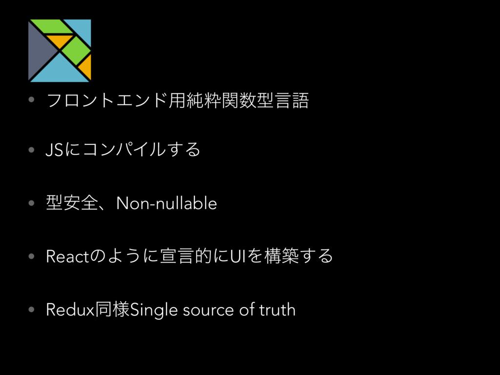 • ϑϩϯτΤϯυ༻७ਮؔܕݴޠ • JSʹίϯύΠϧ͢Δ • ܕ҆શɺNon-nullab...