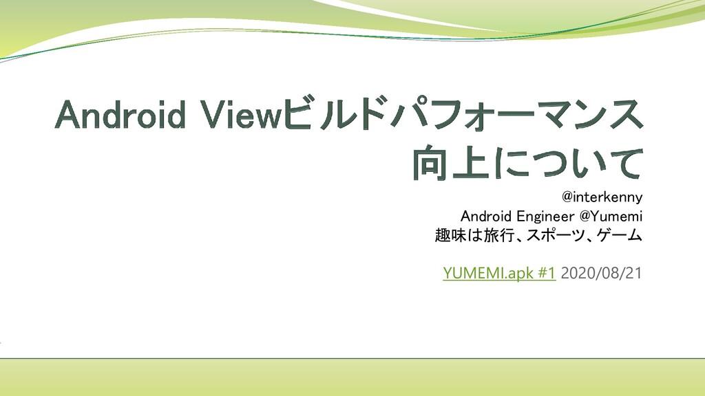 @interkenny Android Engineer @Yumemi 趣味は旅行、スポーツ...