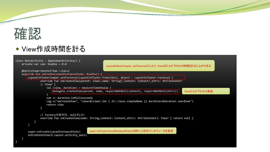 確認  View作成時間を計る class MainActivity : AppCompat...