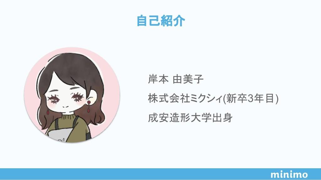 自己紹介 岸本 由美子 株式会社ミクシィ(新卒3年目) 成安造形大学出身