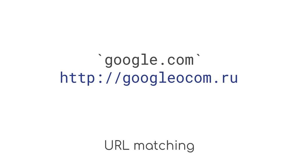 URL matching `google.com` http://googleocom.ru