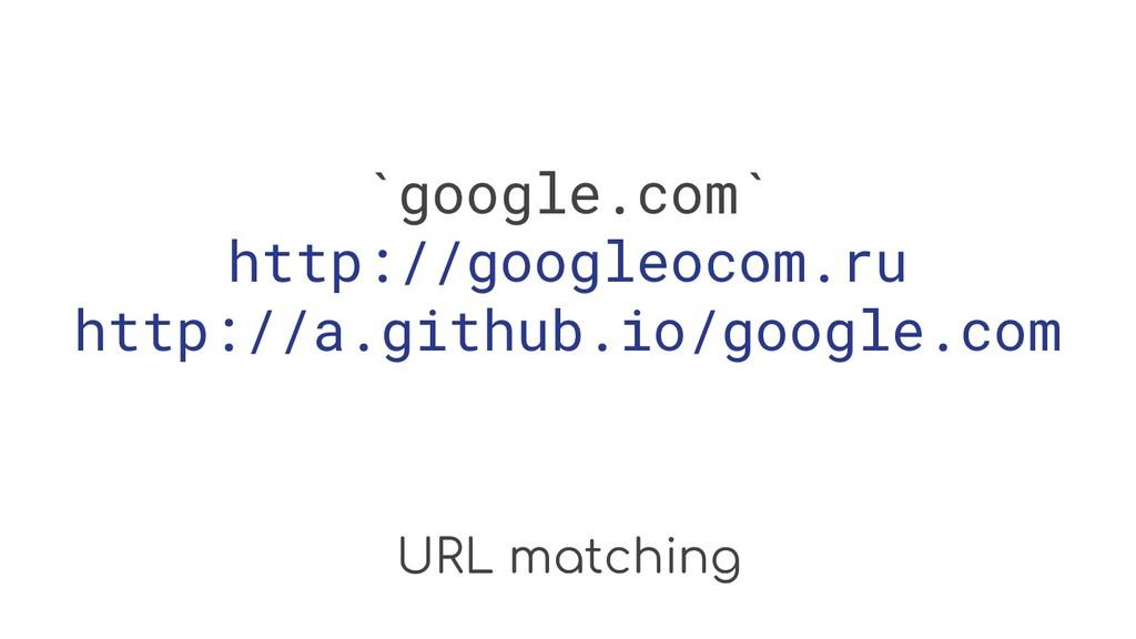 URL matching `google.com` http://googleocom.ru ...