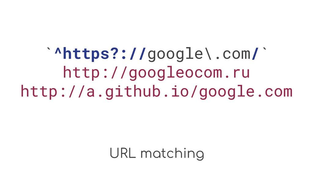 URL matching `^https?://google\.com/` http://go...