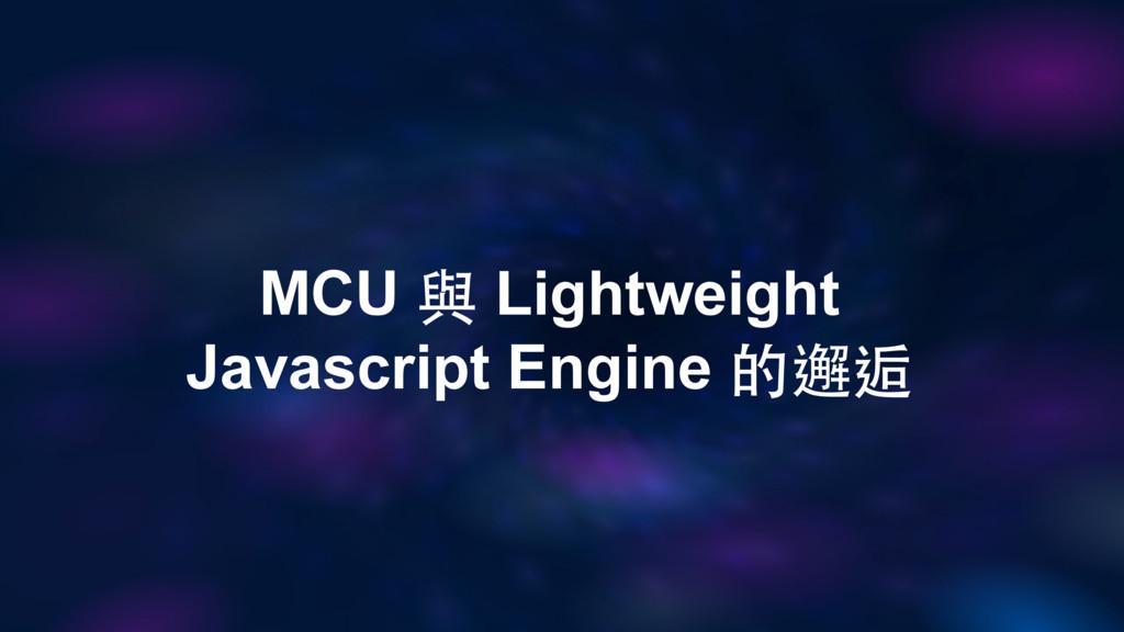 MCU 與 Lightweight Javascript Engine 的邂逅