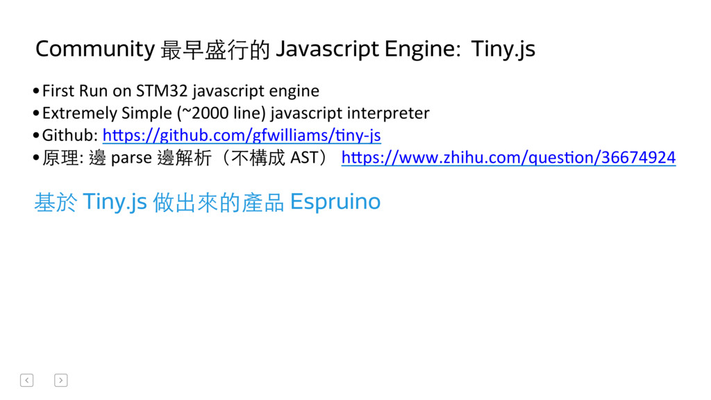 Community 最早盛⾏行的 Javascript Engine: Tiny.js •F...