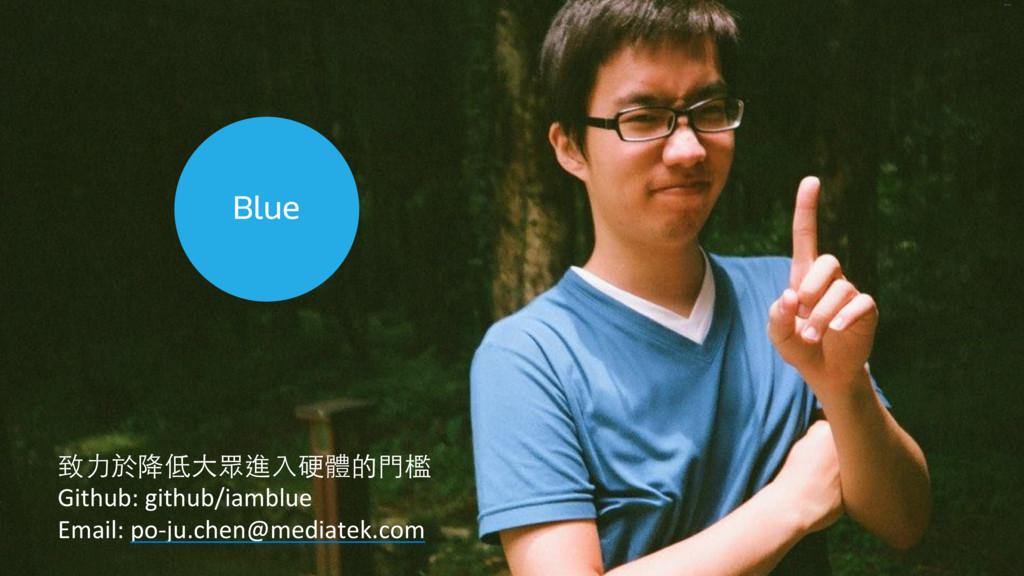 Blue 致⼒力於降低⼤大眾進⼊入硬體的⾨門檻  Github: github/i...